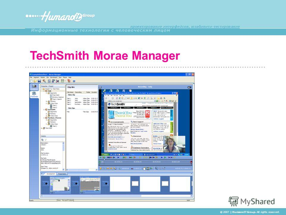 TechSmith Morae Manager © 2007 | HumanoIT Group. All rights reserved.