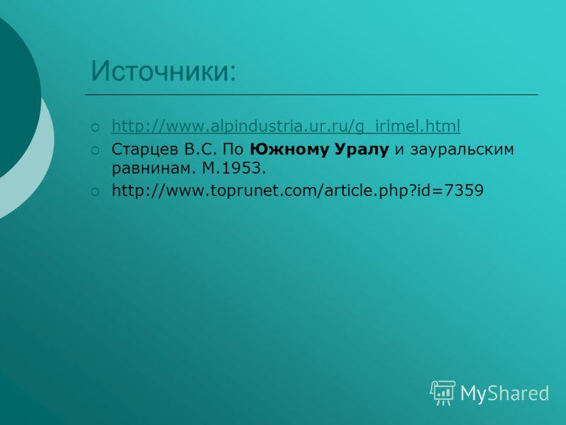 Источники: http://www.alpindustria.ur.ru/g_irimel.html Старцев В.С. По Южному Уралу и зауральским равнинам. М.1953. http://www.toprunet.com/article.php?id=7359