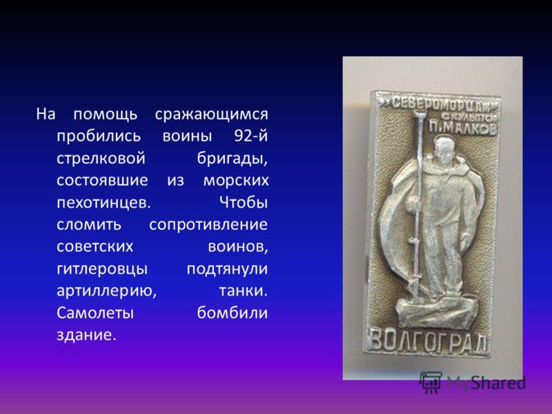 История создания В дни Сталинградской битвы за здание элеватора велись ожесточенные и упорные бои. С его высоты хорошо просматривалась и простреливалась центральная и южная часть этого района, контролировались подходы к Волге. Сюда отошли и заняли об