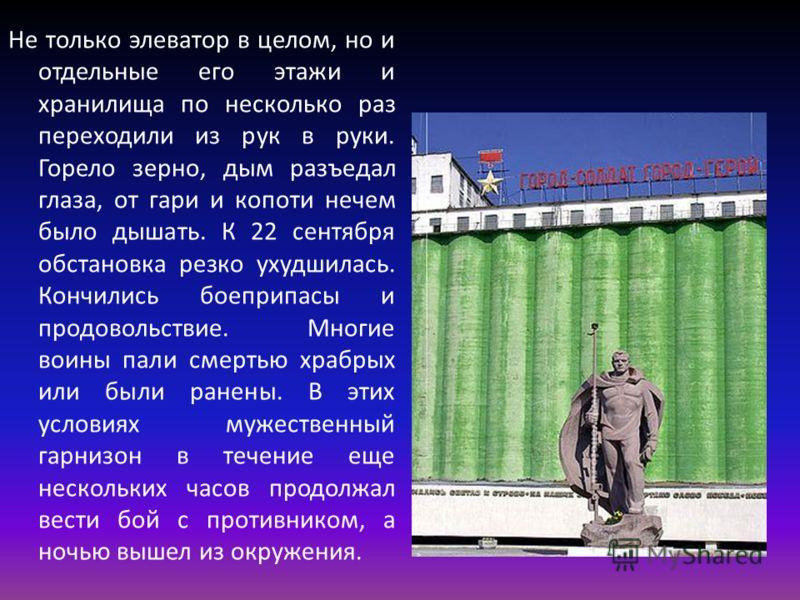 На помощь сражающимся пробились воины 92-й стрелковой бригады, состоявшие из морских пехотинцев. Чтобы сломить сопротивление советских воинов, гитлеровцы подтянули артиллерию, танки. Самолеты бомбили здание.