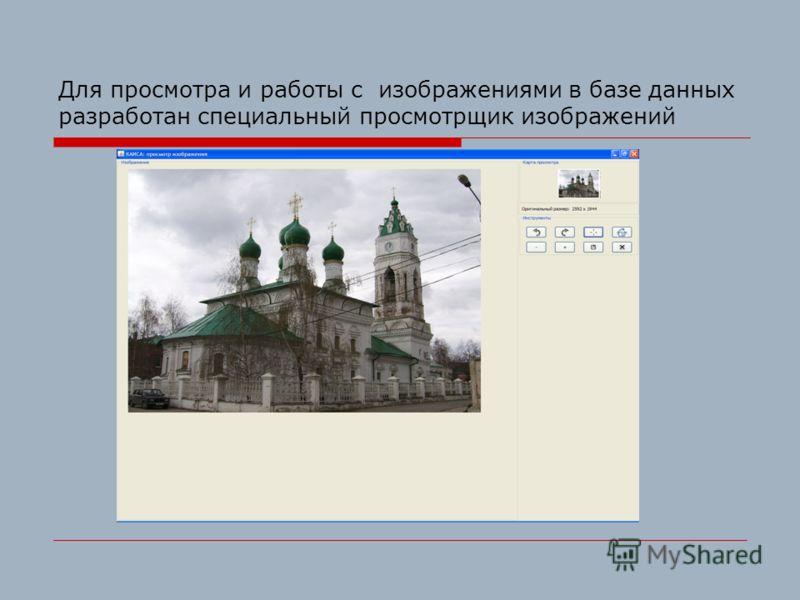 Для просмотра и работы с изображениями в базе данных разработан специальный просмотрщик изображений