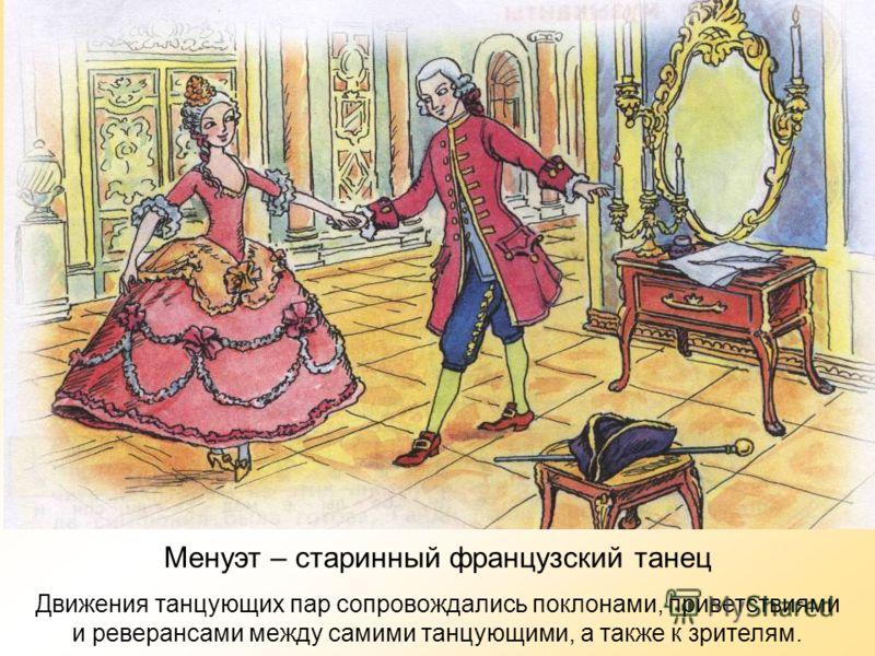 Менуэт – старинный французский танец Движения танцующих пар сопровождались поклонами, приветствиями и реверансами между самими танцующими, а также к зрителям.