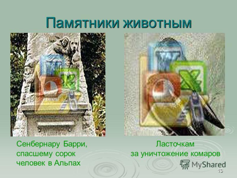 13 Памятники животным Сенбернару Барри, спасшему сорок человек в Альпах Ласточкам за уничтожение комаров