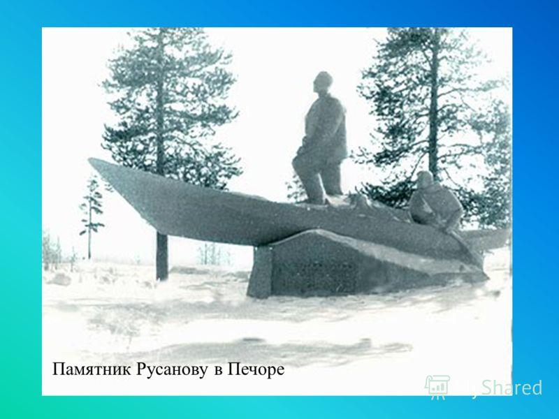 Памятник Русанову в Печоре