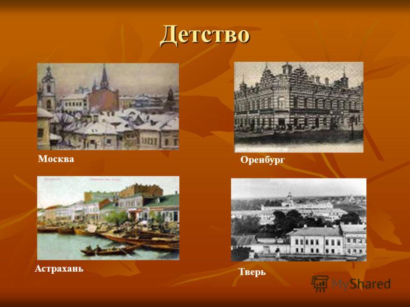 Детство Москва Тверь Астрахань Оренбург
