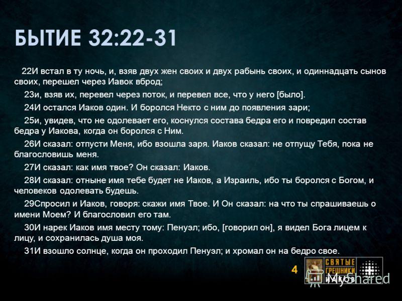 БЫТИЕ 32:22-31 22И встал в ту ночь, и, взяв двух жен своих и двух рабынь своих, и одиннадцать сынов своих, перешел через Иавок вброд; 23и, взяв их, перевел через поток, и перевел все, что у него [было]. 24И остался Иаков один. И боролся Некто с ним д