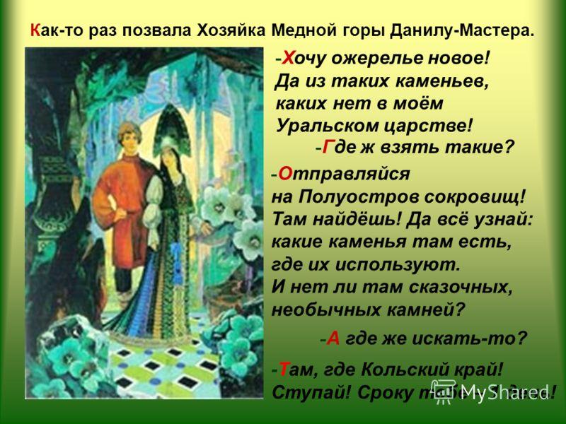 ПОЧТИ СКАЗКА… © Тимохина Е.Г., 2005