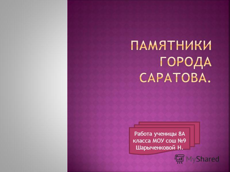 Работа ученицы 8А класса МОУ сош 9 Шарыченковой Н.
