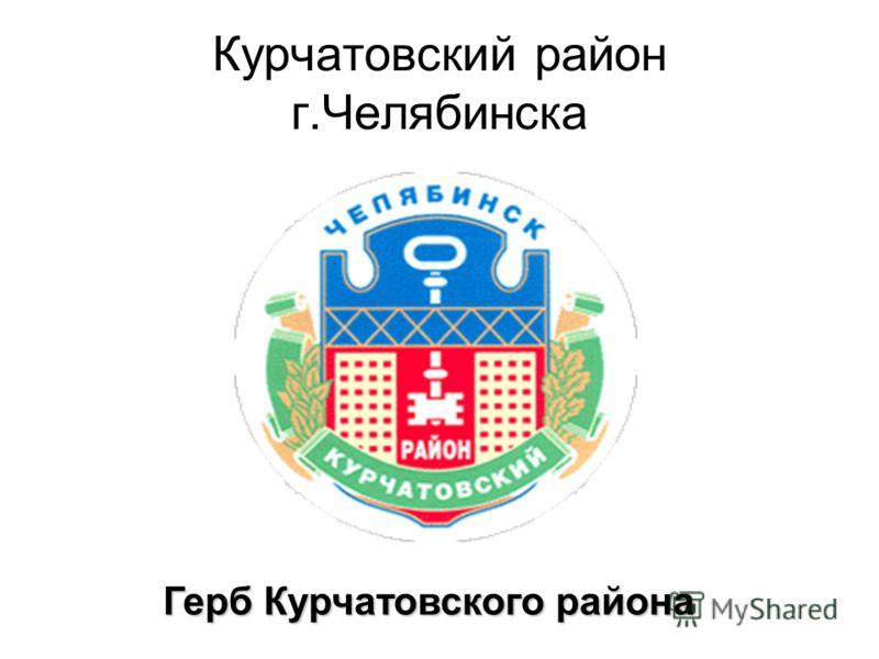 Курчатовский район г.Челябинска Герб Курчатовского района