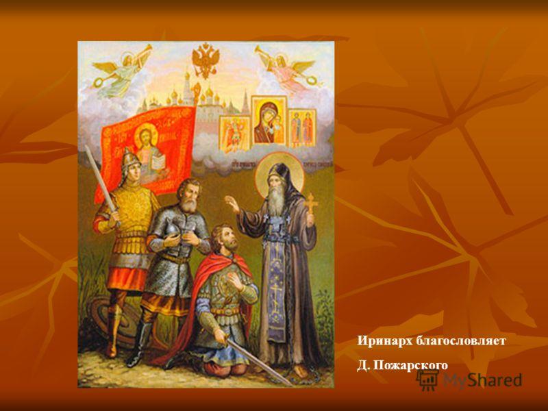 Иринарх благословляет Д. Пожарского