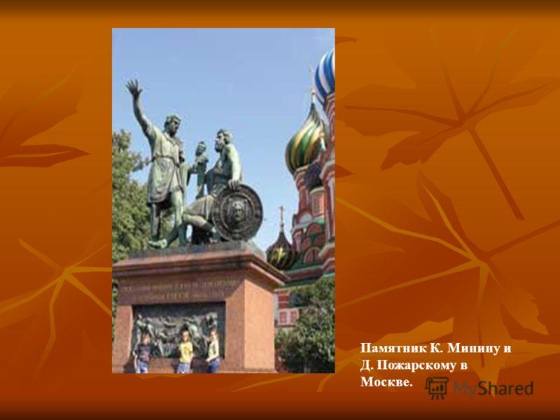 Памятник К. Минину и Д. Пожарскому в Москве.