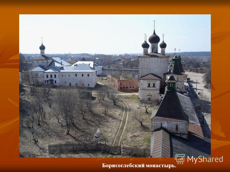 Борисоглебский монастырь.