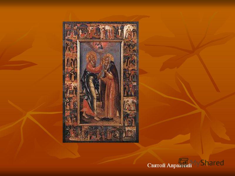 Святой Авраамий