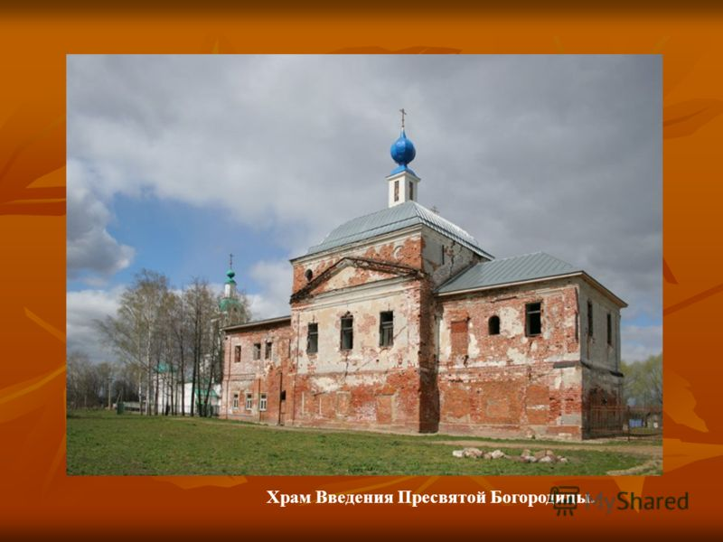 Храм Введения Пресвятой Богородицы.