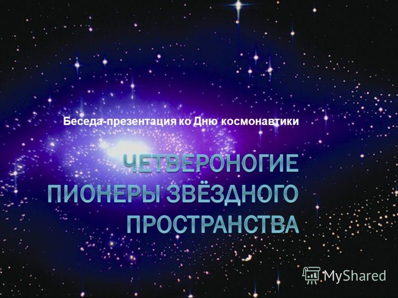 Беседа-презентация ко Дню космонавтики
