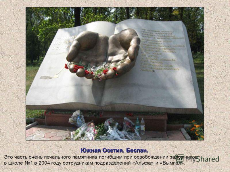 Южная Осетия. Беслан. Это часть очень печального памятника погибшим при освобождении заложников в школе 1 в 2004 году сотрудникам подразделений «Альфа» и «Вымпел».