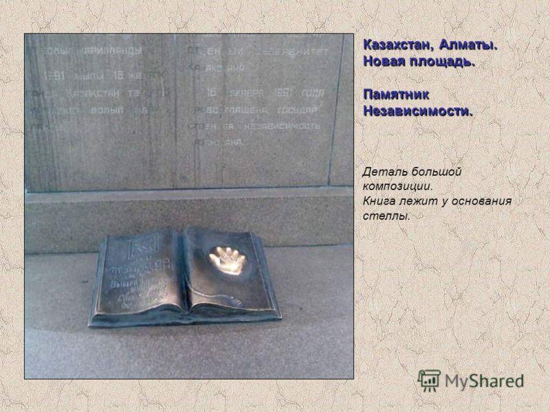 Казахстан, Алматы. Новая площадь. Памятник Независимости. Деталь большой композиции. Книга лежит у основания стеллы.