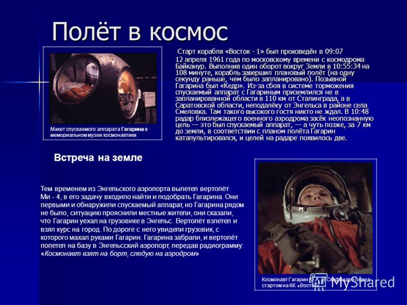 Полёт в космос Старт корабля «Восток - 1» был произведён в 09:07 Старт корабля «Восток - 1» был произведён в 09:07 12 апреля 1961 года по московскому времени с космодрома Байканур. Выполнив один оборот вокруг Земли в 10:55:34 на 108 минуте, корабль з