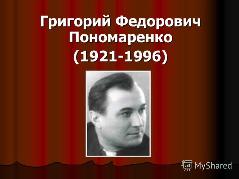 Григорий Федорович Пономаренко (1921-1996)