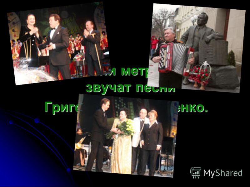 В исполнении метров эстрады звучат песни Григория Пономаренко.
