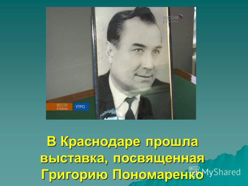 В Краснодаре прошла выставка, посвященная Григорию Пономаренко