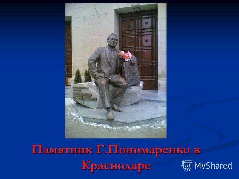 Памятник Г.Пономаренко в Краснодаре