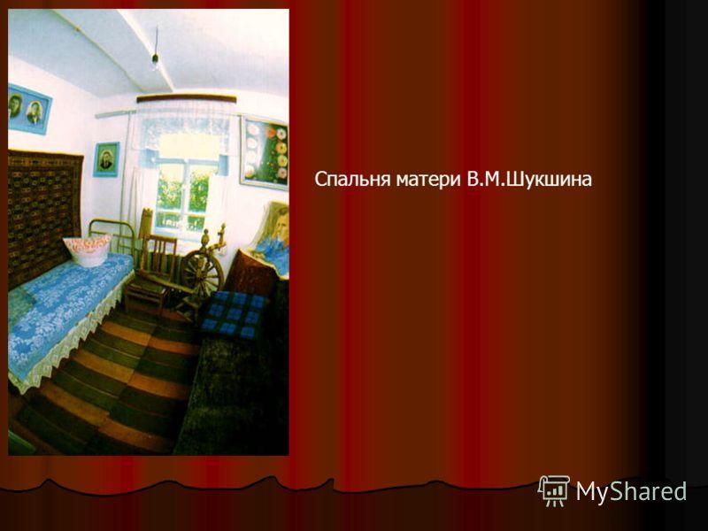 Спальня матери В.М.Шукшина