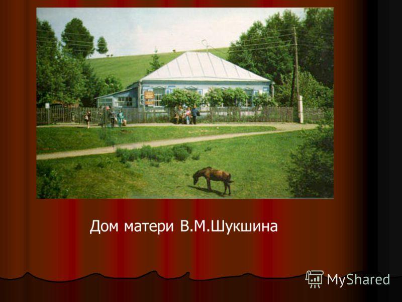 Дом матери В.М.Шукшина