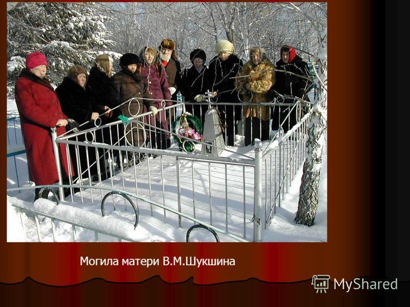 Могила матери В.М.Шукшина