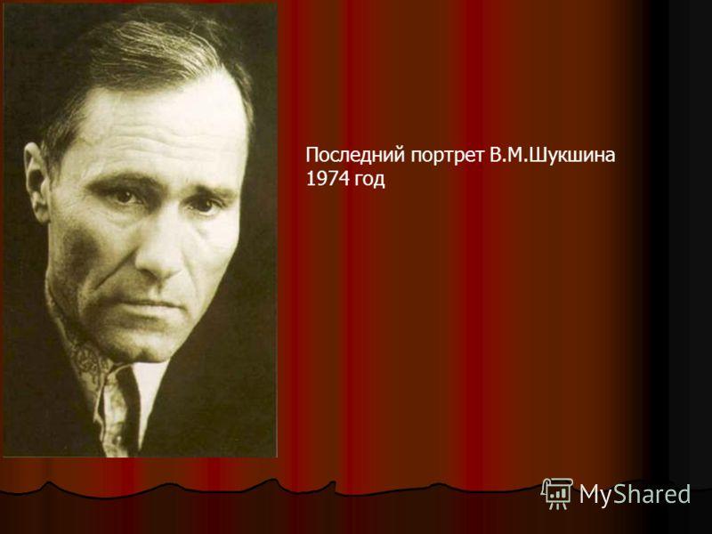 Последний портрет В.М.Шукшина 1974 год