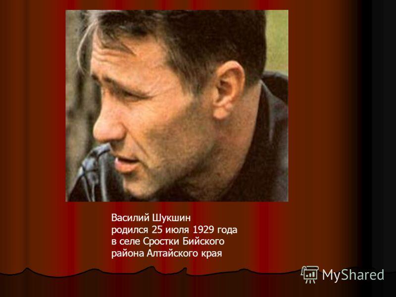 Василий Шукшин родился 25 июля 1929 года в селе Сростки Бийского района Алтайского края