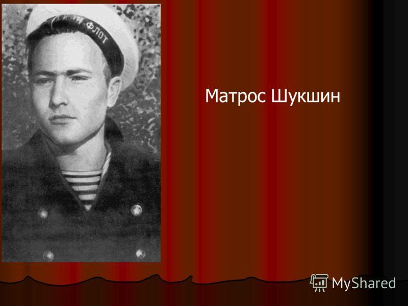 Матрос Шукшин
