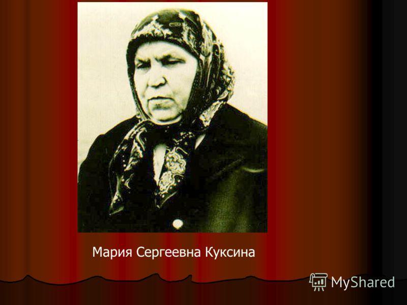 Мария Сергеевна Куксина