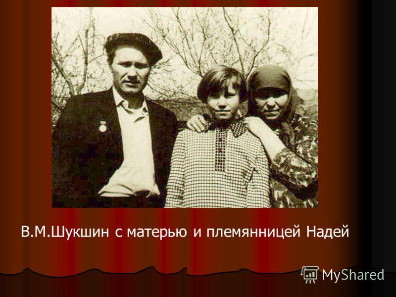 В.М.Шукшин с матерью и племянницей Надей
