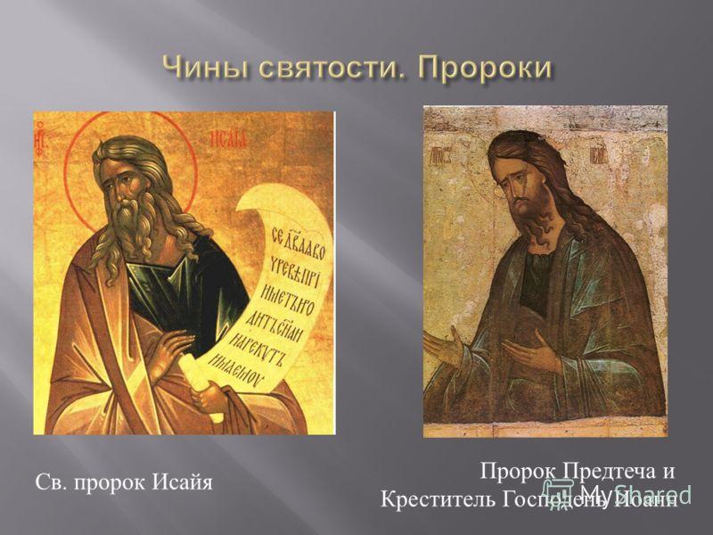 Св. пророк Исайя Пророк Предтеча и Креститель Господень Иоанн