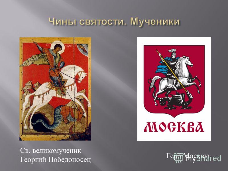 Св. великомученик Георгий Победоносец Герб Москвы