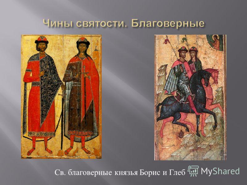 Св. благоверные князья Борис и Глеб