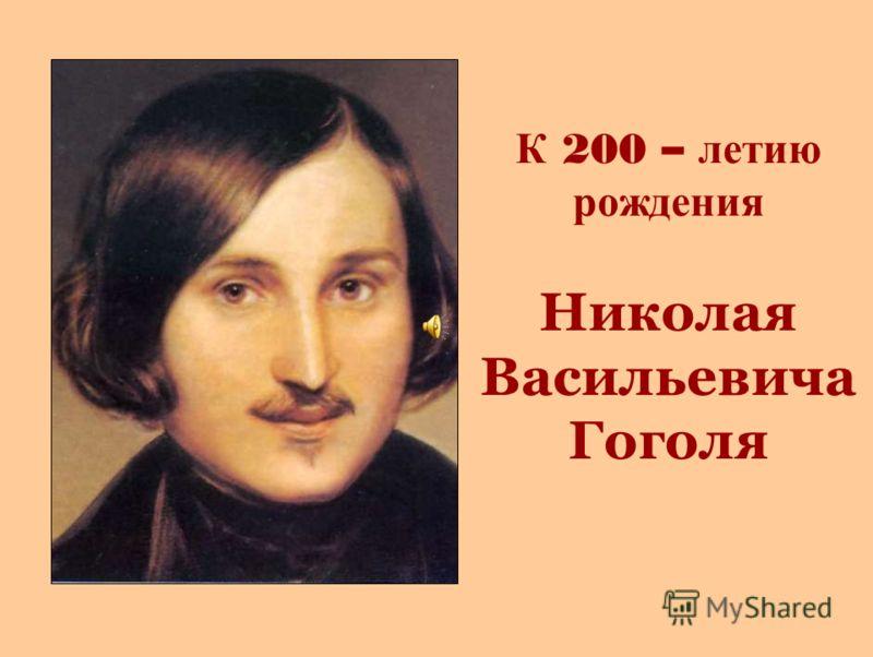 К 200 – летию рождения Николая Васильевича Гоголя