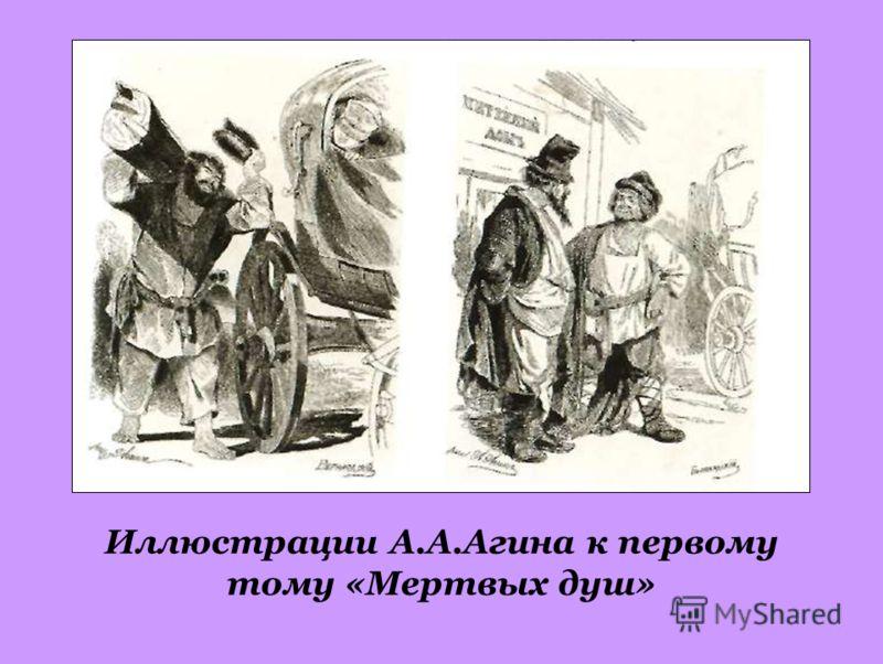 Иллюстрации А.А.Агина к первому тому «Мертвых душ»