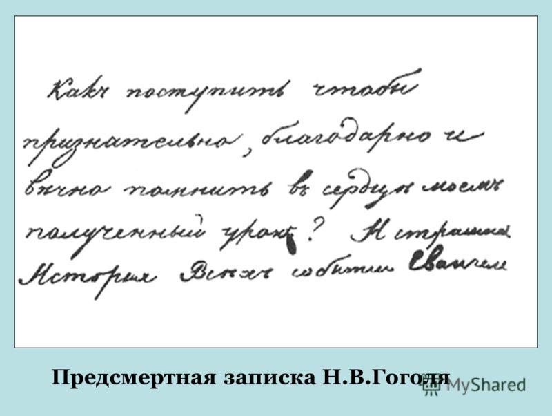 Предсмертная записка Н.В.Гоголя