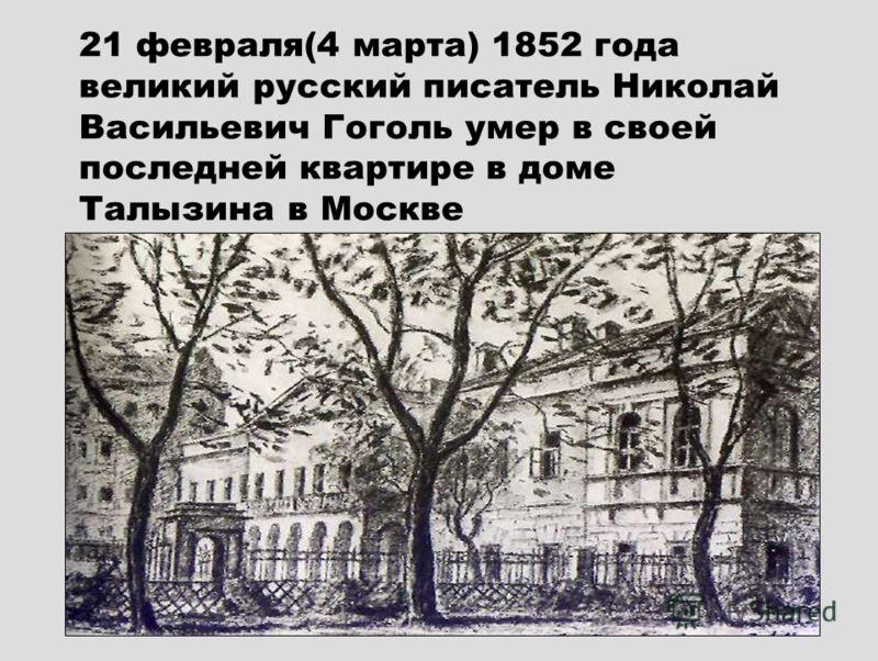 21 февраля(4 марта) 1852 года великий русский писатель Николай Васильевич Гоголь умер в своей последней квартире в доме Талызина в Москве