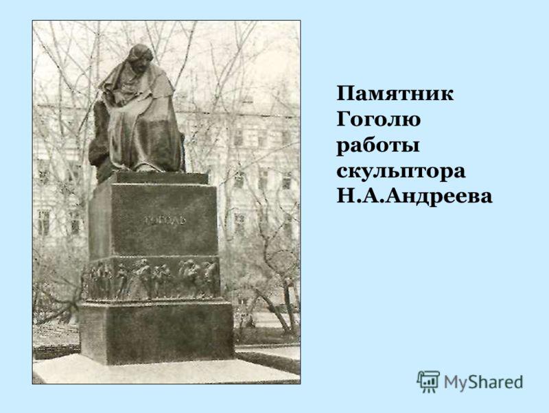 Памятник Гоголю работы скульптора Н.А.Андреева