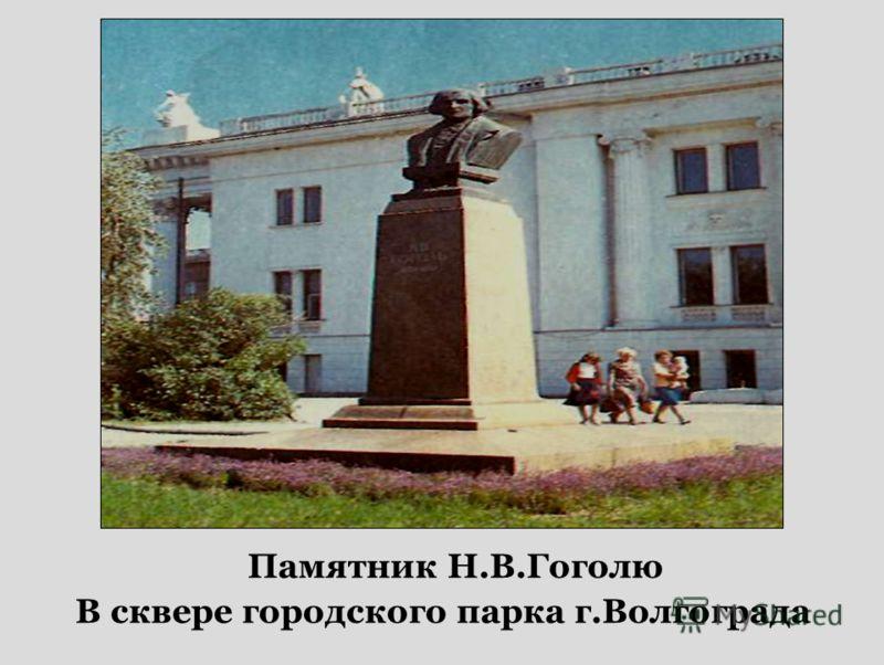 Памятник Н.В.Гоголю В сквере городского парка г.Волгограда