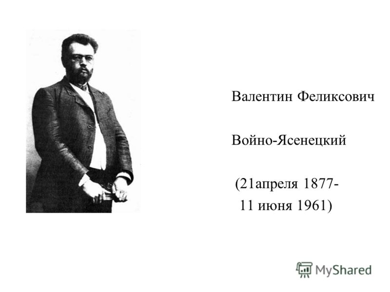 Валентин Феликсович Войно-Ясенецкий (21апреля 1877- 11 июня 1961)
