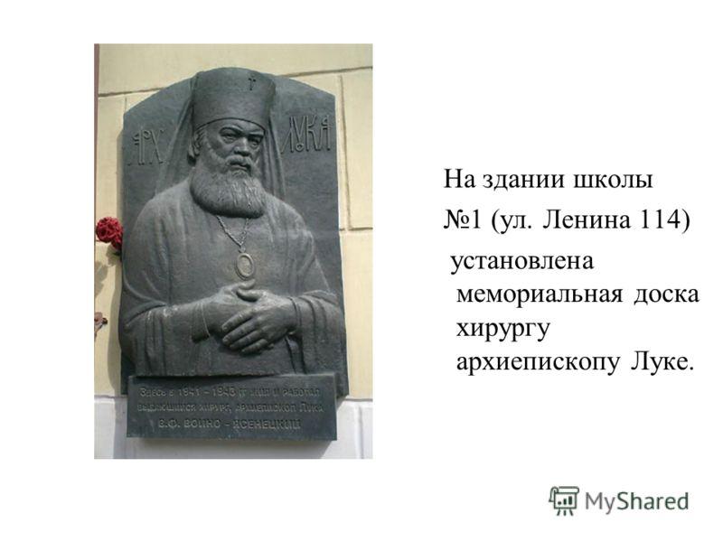 На здании школы 1 (ул. Ленина 114) установлена мемориальная доска хирургу архиепископу Луке.