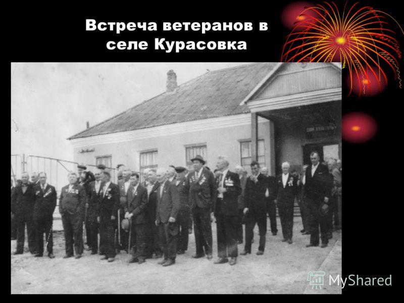 Встреча ветеранов в селе Курасовка