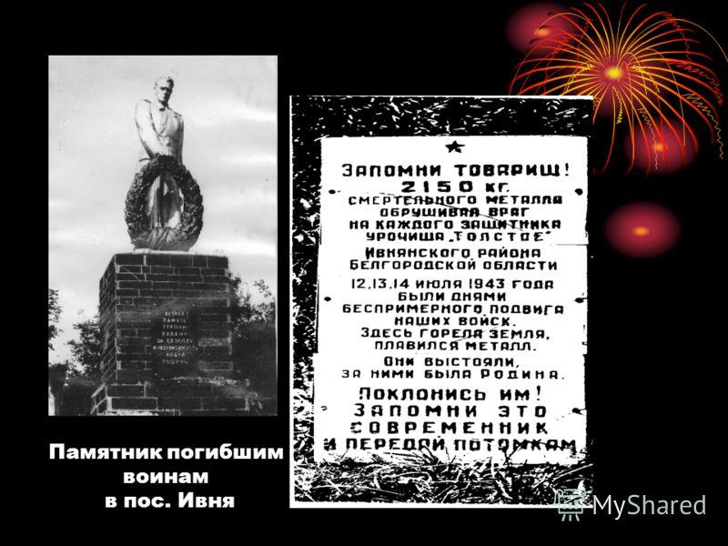 Памятник погибшим воинам в пос. Ивня