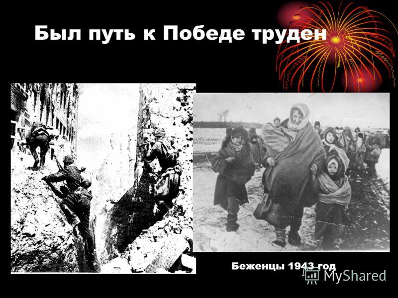 Был путь к Победе труден Беженцы 1943 год