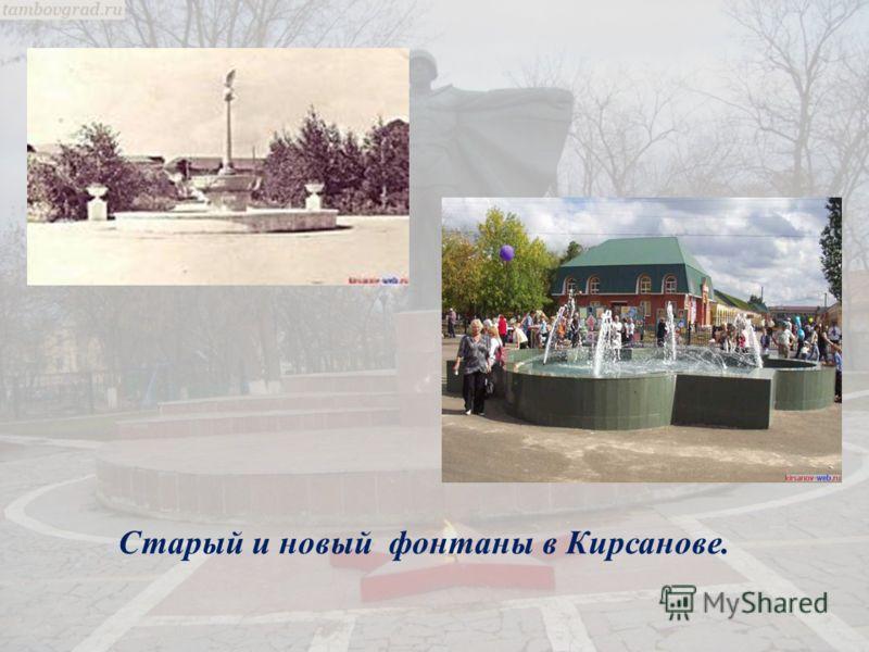 Старый и новый фонтаны в Кирсанове.