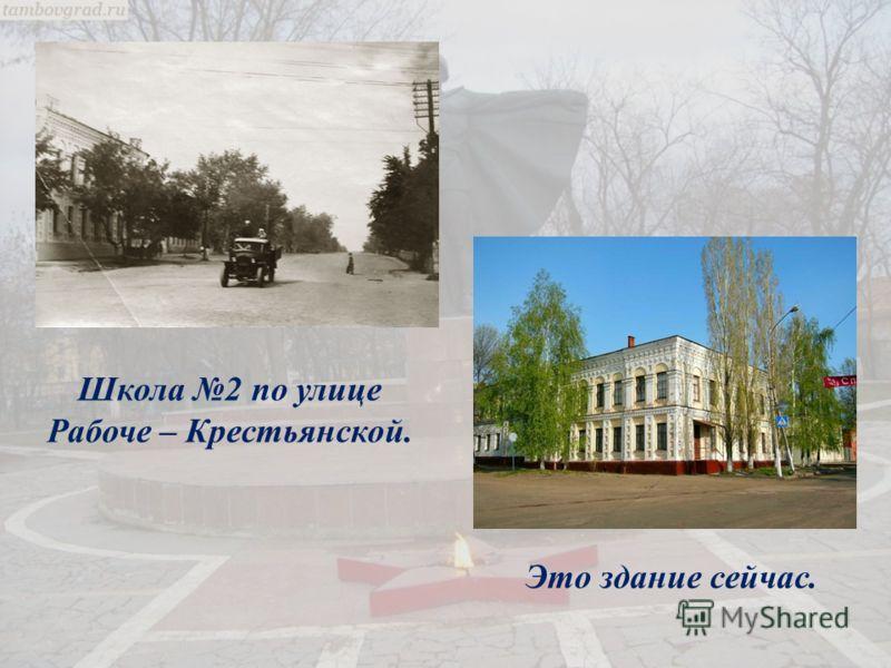 Школа 2 по улице Рабоче – Крестьянской. Это здание сейчас.